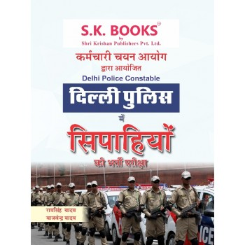 Delhi Police Constable Recruitment Exam Conduct by SSC Complete Guide Hindi Medium ( 2020`s Latest Syllabus )
