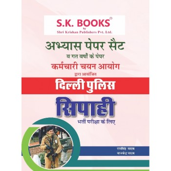 Abhyas ( Practice ) Paper & Solved Paper Set ( 26 Paper )  for Delhi Police Constable Recruitment Exam Conduct by SSC  Hindi Medium ( 2020`s Latest Syllabus )