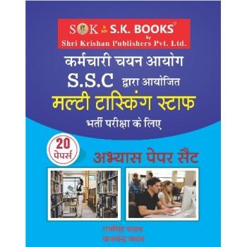 Abhyas ( Practice ) Paper Set for SSC Multi Tasking Staff MTS Recruit Exam Hindi Medium