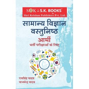 Samanya Vigyan ( General Science )  Subject Book for Indian Army Hindi Medium