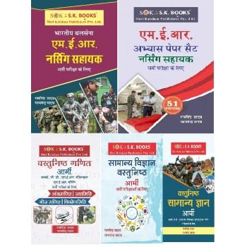 5 Books Set ( Kit ) for Indian Army MER Nursing Assistant ( Nursing Sahayak)  Hindi Medium