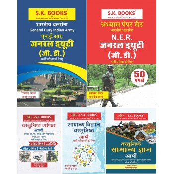 5 Books Set ( Kit ) for Indian Army NER Soldier General Duty GD Hindi Medium