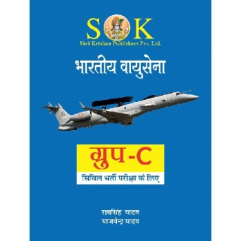 Indian Air Force C Group ( Civilian Posts of Driver, LDC, MTS, Fireman Etc. ) Recruitment Exam Complete Guide Hindi Medium