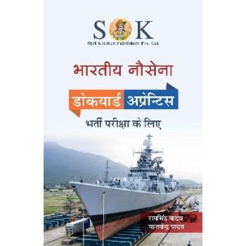Indian Navy ( Bhartiya Nausena ) Dockyard Apprentice Recruitment Exam Complete Guide Hindi Medium